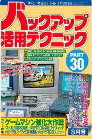 バックアップ活用テクニック PART30【電子書籍】[ 三才ブックス ]