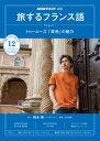 NHKテレビ 旅するフランス語 2019年12月号[雑誌]【電子書籍】