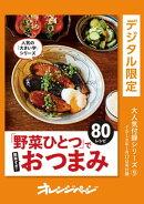 「野菜ひとつ」で簡単すぎ! おつまみ80レシピ