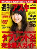 週刊アスキー No.1051 (2015年11月3日発行)