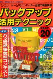 バックアップ活用テクニック PART20【電子書籍】[ 三才ブックス ]
