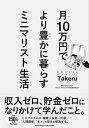 月10万円で より豊かに暮らす ミニマリスト生活【電子書籍】[ ミニマリストTakeru ]