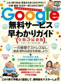 Google無料サービス早わかりガイド令和3年最新版【電子書籍】[ 河本亮 ]