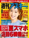 週刊アスキーNo.1236(2019年6月25日発行)【電子書籍】[ 週刊アスキー編集部 ]