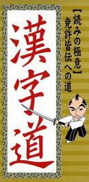 読みの極意 免許皆伝への道 漢字道