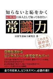 最低限日本人として知っておきたい 常識力【電子書籍】[ 日常生活向上研究会 ]