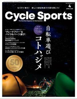 CYCLE SPORTS 2020年 4月号