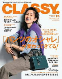 CLASSY. 2020年12月号【電子書籍】