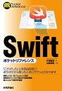 Swiftポケットリファレンス【電子書籍】[ WINGSプロジェクト 片渕彼富(著) ]