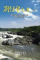 Collection of Jiazhi Liu (Volume One)