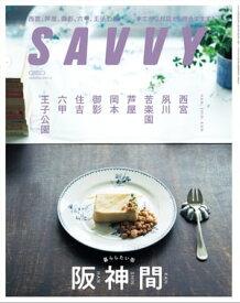 SAVVY(サヴィ)電子版2021年12月号・電子版【電子書籍】