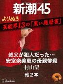 よりぬき 芸能界13の「黒い履歴書」ー新潮45 eBooklet