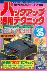 バックアップ活用テクニック PART35【電子書籍】[ 三才ブックス ]