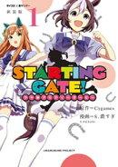 【新装版】STARTING GATE! ーウマ娘プリティーダービーー(1)