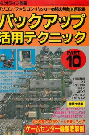 バックアップ活用テクニック PART10【電子書籍】[ 三才ブックス ]