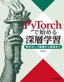 PyTorchで始める深層学習 ーー数式なしで基礎から実装まで