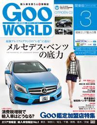 GooWORLD 2014年3月号2014年3月号【電子書籍】