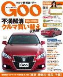 Goo 2014.06.01