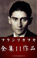 フランツ・カフカ 11作品(変身、城、審判 ほか)