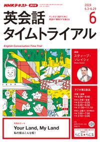 NHKラジオ 英会話タイムトライアル 2019年6月号[雑誌]
