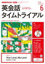 NHKラジオ 英会話タイムトライアル 2019年6月号[雑誌]【電子書籍】