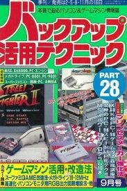 バックアップ活用テクニック PART28【電子書籍】[ 三才ブックス ]