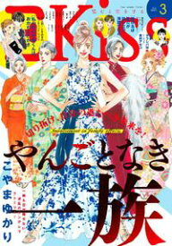 EKiss2020年3月号[2020年1月24日発売]【電子書籍】[ Kiss編集部 ]