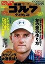 週刊ゴルフダイジェスト 2017年8月22日・29日号【電子書籍】