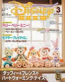ディズニーファン2020年 3月号【電子書籍】[ ディズニーファン編集部 ]