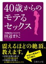 40歳からのモテるセックス【電子書籍】[ 田辺まりこ ]