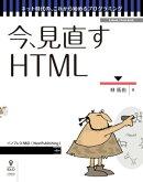 今、見直すHTML