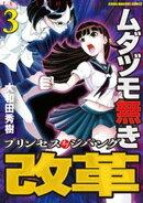 ムダヅモ無き改革 プリンセスオブジパング (3)