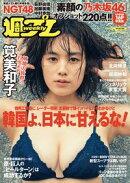 週プレ No.5 2月4日号