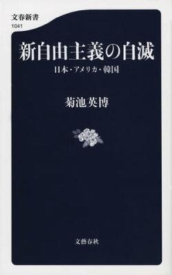 新自由主義の自滅 日本・アメリカ・韓国