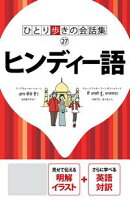 ひとり歩きの会話集 ヒンディー語(2019年版)