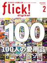 flick! Digital 2020年2月号 vol.100【電子書籍】