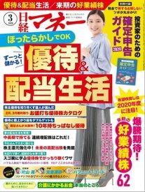 日経マネー 2020年3月号 [雑誌]【電子書籍】