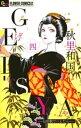 GEI-SYA ーお座敷で逢えたらー (4)【電子書籍】[ 秋里和国 ]
