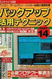 バックアップ活用テクニック PART14【電子書籍】[ 三才ブックス ]