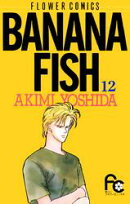 BANANA FISH(12)