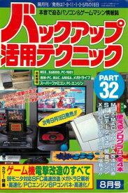 バックアップ活用テクニック PART32【電子書籍】[ 三才ブックス ]