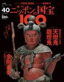週刊ニッポンの国宝100 Vol.40
