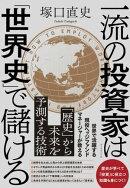 一流の投資家は「世界史」で儲ける