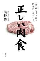 正しい肉食 五〇歳をすぎたら肉を食べなさい!