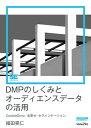 DMPのしくみとオーディエンスデータの活用(MarkeZine Digital First)CookieSync・名寄せ・セグメンテーション【電子…