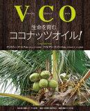 生命を育むココナッツオイル! 冷え取り健康ジャーナル55号