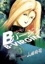 Bバージン(3)【電子書籍】[ 山田玲司 ]