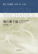 場の量子論 ー不変性と自由場を中心にしてー