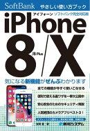 iPhone 8/8Plus/X やさしい使い方ブック ソフトバンク完全対応版