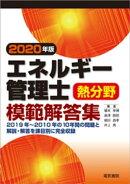 エネルギー管理士熱分野模範解答集 2020年版